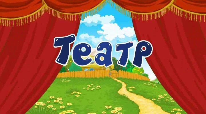 Театр для детей 111